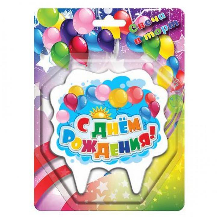 Свеча тортовая С днем рождения разноцветная надпись