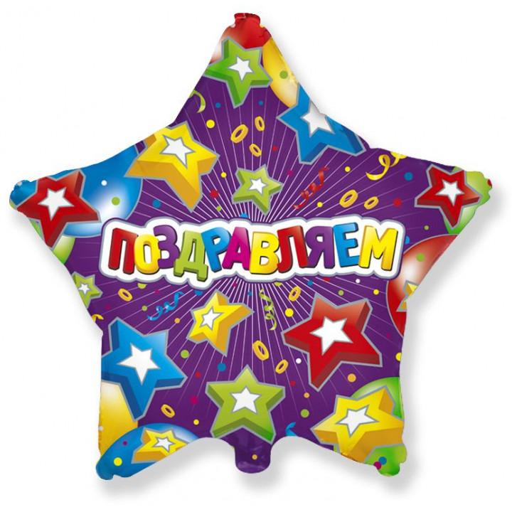 Звезда Поздравляем Звезды
