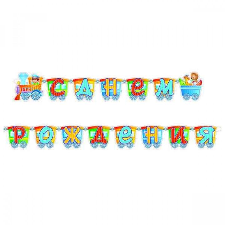 Гирлянда буквы С Днем Рождения Паровозик 280см