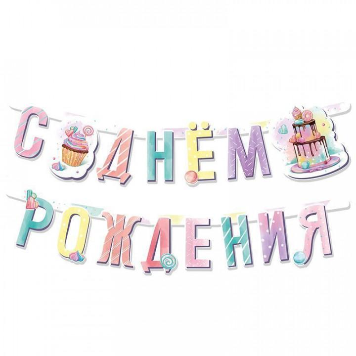 Гирлянда-буквы Сладкий День Рождения