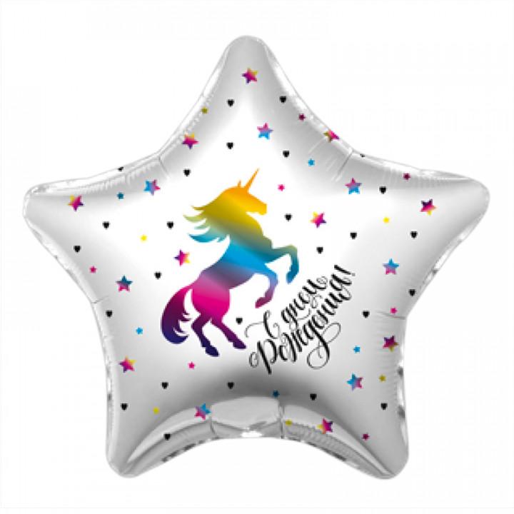 Звезда Единорог радужный С Днем рождения